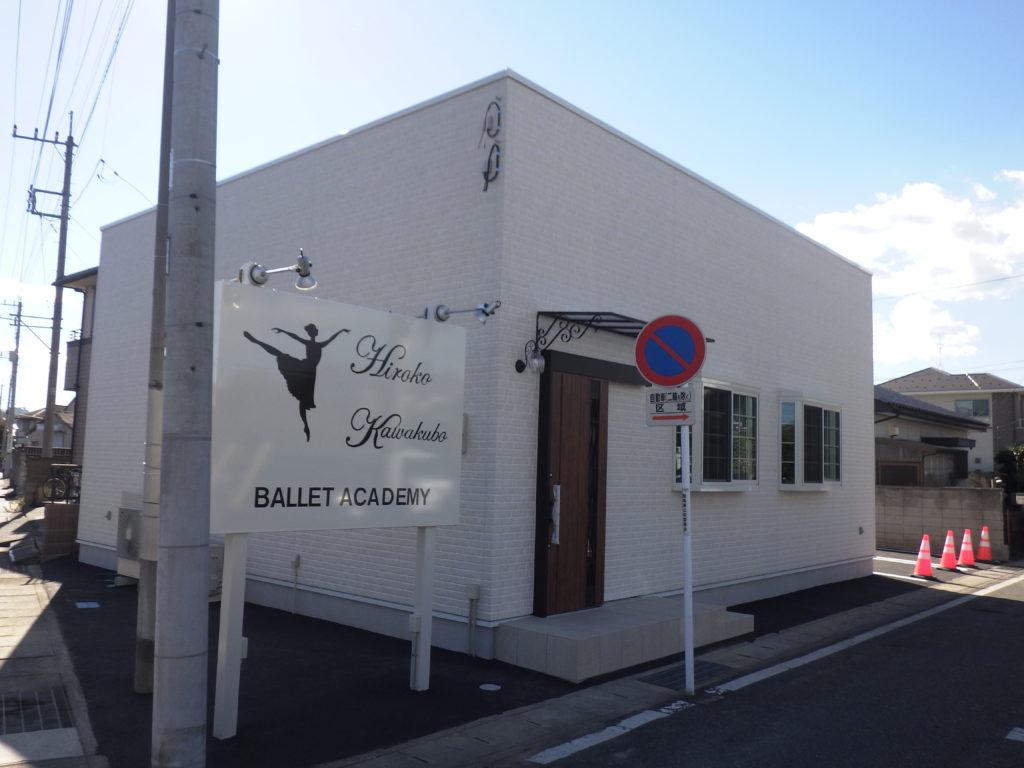 子供から大人まで楽しめるバレエ教室  ㈱春川建設