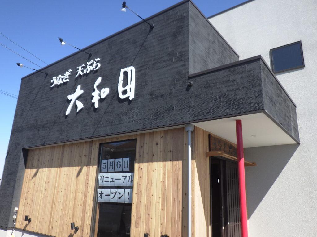 美味しい鰻と天婦羅を食べれるお店  ㈱春川建設